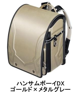 「フィットちゃんランドセル」ハンサムボーイDX(FIT-234AZ) ゴールド×メタルグレー
