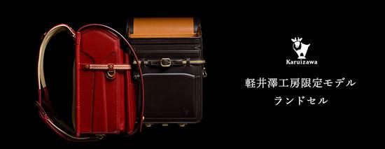 土屋鞄ランドセル軽井澤