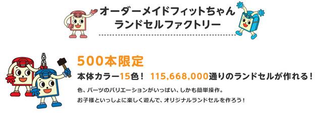 オーダーメイドフィットちゃん2019