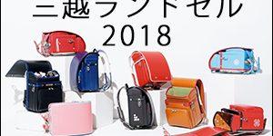 三越伊勢丹オリジナルランドセル2018