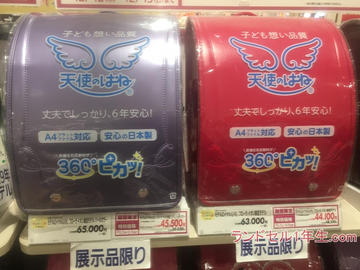イオンランドセルの売り場で展示品限りで値引き販売されていた天使のはねモデルロイヤル
