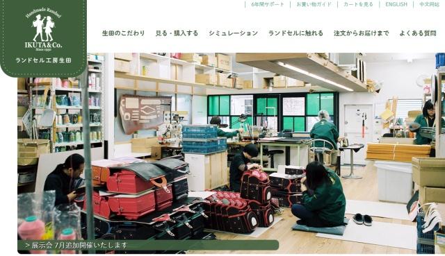 ランドセルの生田2020年モデルの展示会情報です。ランドセル工場見学会も参加できますよ。