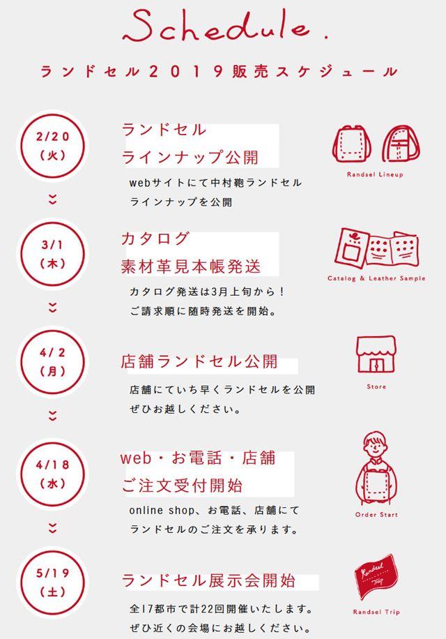 中村鞄製作所ランドセル2019スケジュール