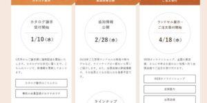 土屋鞄ランドセル2019カタログ&展示会&販売開始情報
