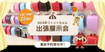 2019年フィットちゃん展示会