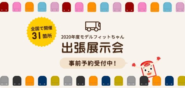 フィットちゃんランドセル展示会2020のスケジュールなどを紹介しています。今年は全国31箇所で2020年モデルのランドセルを展示します。