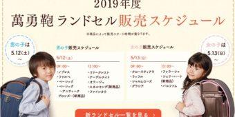萬勇鞄ランドセル2019年向けランドセルが5月12日・13日から販売開始となりました。昨年は7/28に全品完売となっているので、早めのご予約をオススメします。