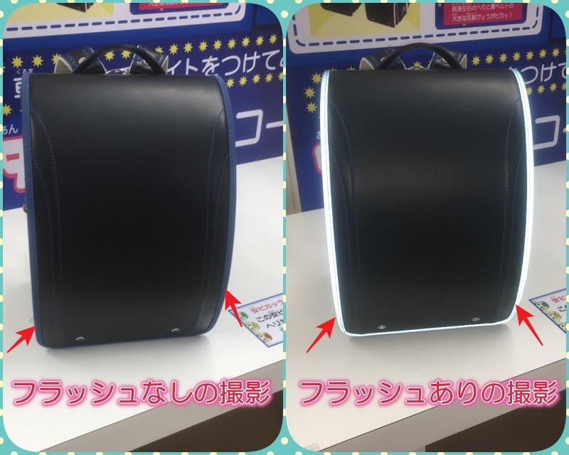 フィットちゃん安ピカッタイプの普段とフチが反射したときの比較画像です。