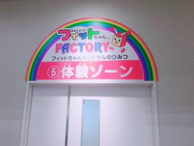 フィットちゃんランドセルの体験ゾーンでは、フィットちゃんランドセルの魅力が体感できます。