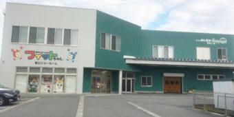 フィットちゃんランドセルの黒崎工場では、部材の組立て作業を行っています。ショールームや体験ゾーンも併設されているので、ランドセルの実物を背負うこともできます。