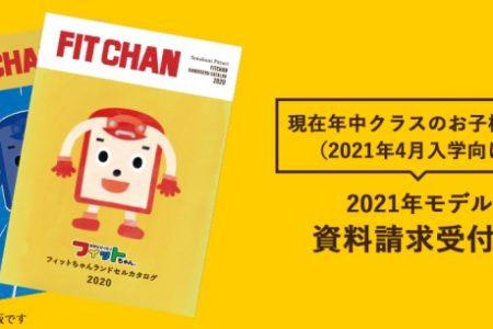 フィットちゃんランドセル2020年度版カタログ請求は受付開始しています。