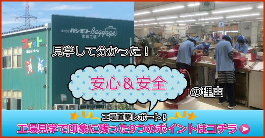 フィットちゃんランドセルの工場がある富山県で工場見学をしてきました。フィットちゃんランドセルが安心&安全のランドセルだということがよく分かりました。