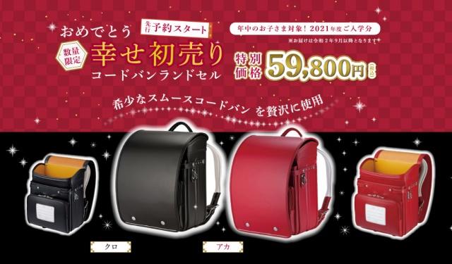カバンのフジタ初売りコードバンランドセルが59,800円【数量限定】