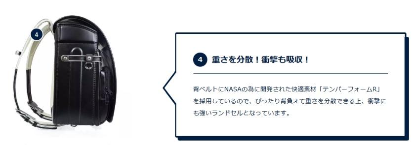 池田地球NASAランドセルの肩ベルトには「テンパーフォームR」が採用されています。