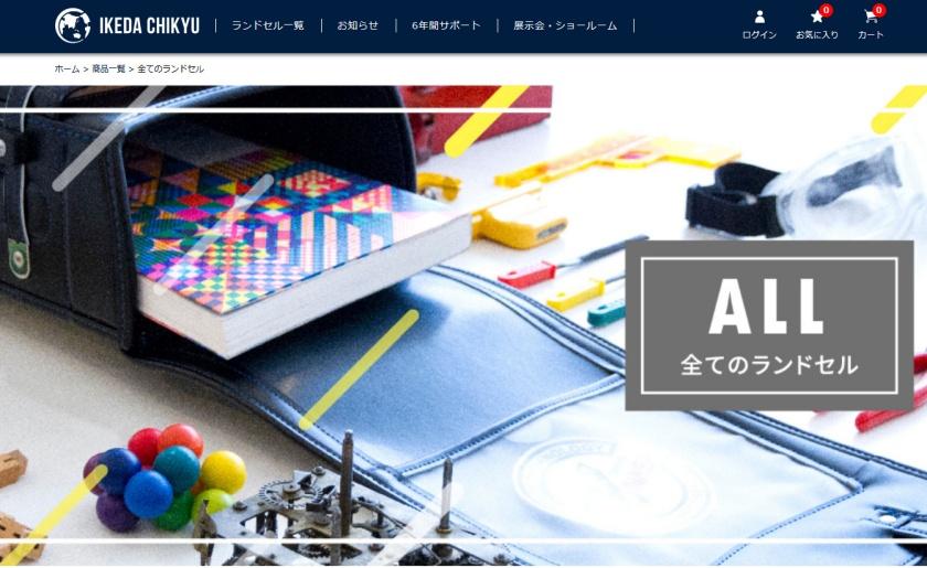 池田地球ランドセルの公式サイト