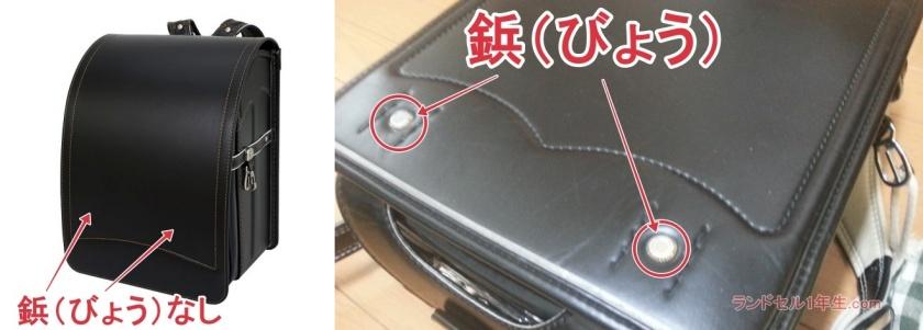 羽倉ランドセルはかぶせの鋲がないデザインです。