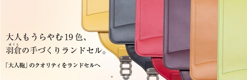 羽倉ランドセルの公式サイト