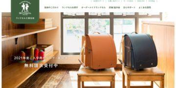 ランドセル工房生田の公式サイト