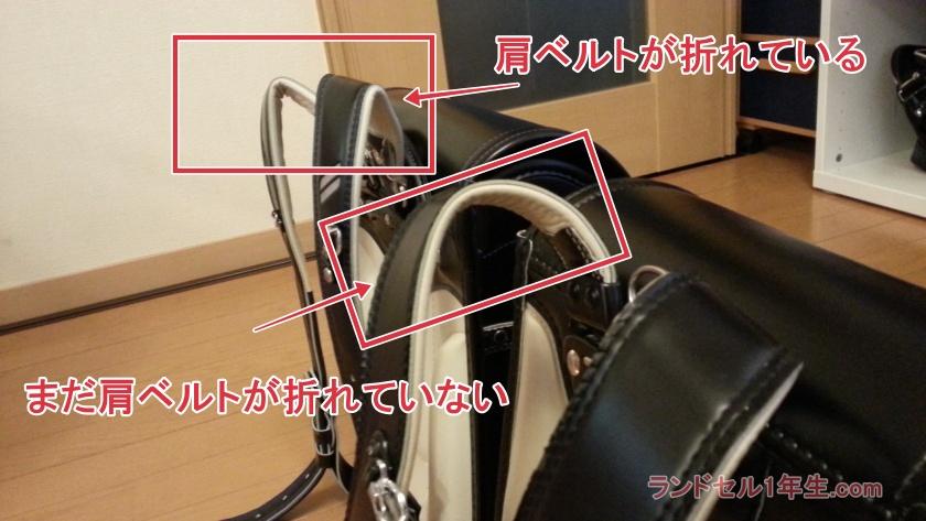 ランドセルの肩ベルトの折れ具合いを比較してみました。