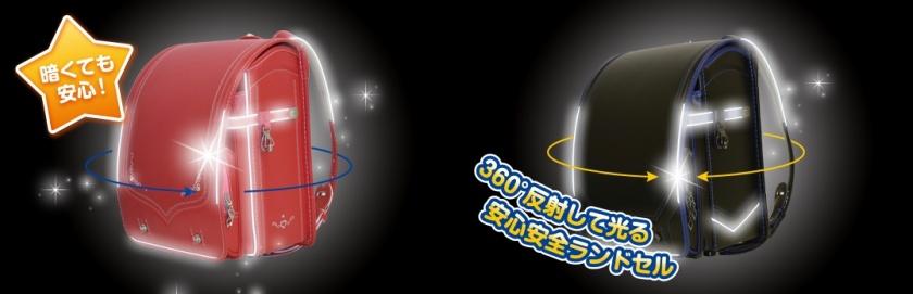 くるピタランドセルの超ピカは、夜道も安心の反射材です。