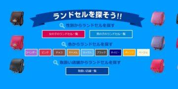 くるピタランドセルの公式サイト