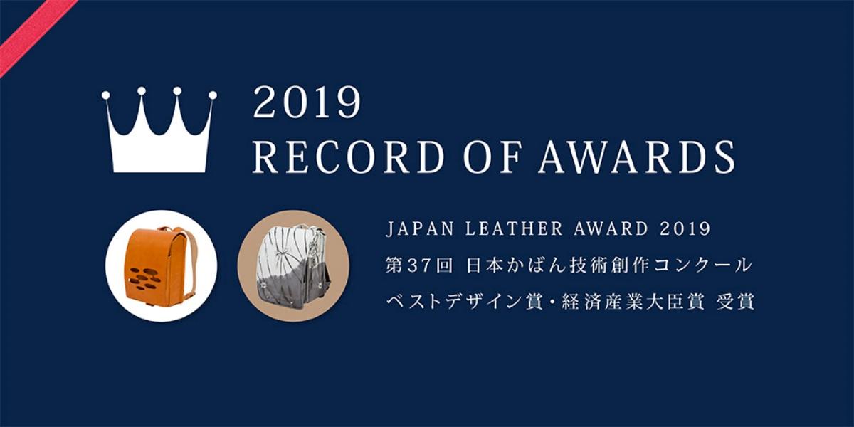村瀬鞄行ランドセルが第37回日本かばん技術創作コンクールのベストデザイン賞・掲載産業大臣賞を受賞しました。