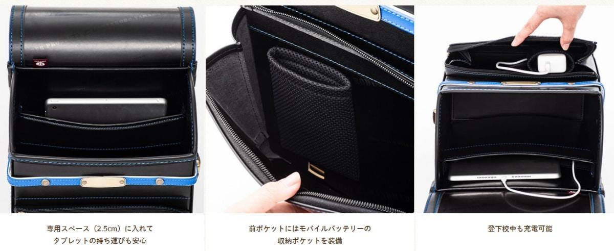 鞄工房山本ランドセルの新機能「タブレット」
